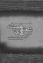 ویژه نامه فاطمیه- معرفی کتاب