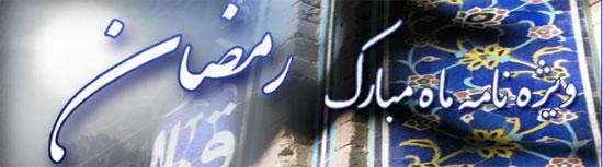 ویژه نامه ماه رمضان- متن امام سجاد