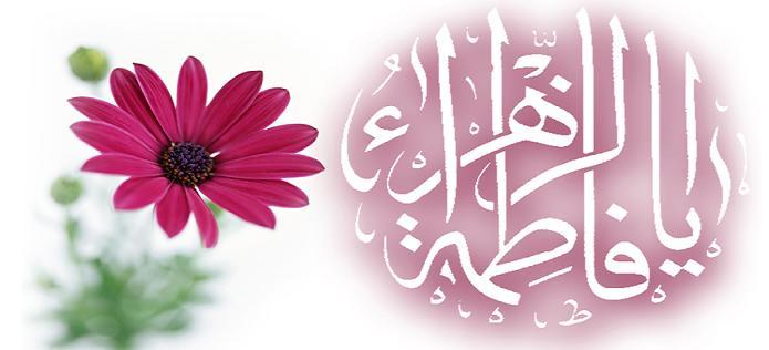 ویژه نامه ولادت حضرت فاطمه سلام الله علیها